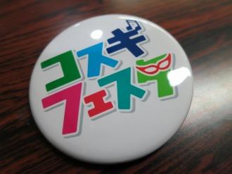 「コスギフェスタ2012」の缶バッヂ