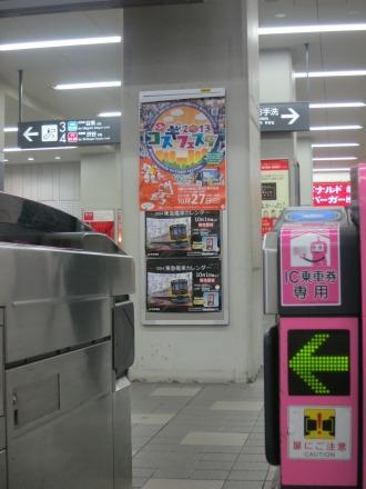 東急新丸子駅改札口のポスター