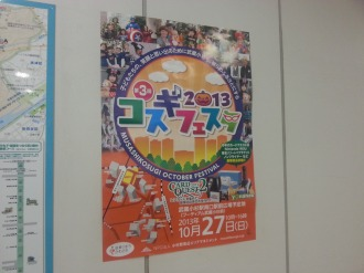 JR武蔵小杉駅(新南口改札)のポスター