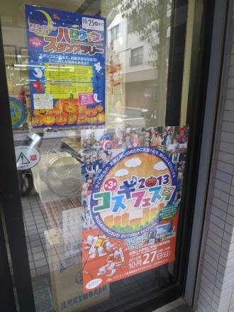 商店街のポスター