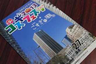 「コスギフェスタ2013」公式ガイドブック