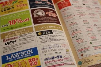「コスギフェスタ2013」公式パンフレットのクーポン券