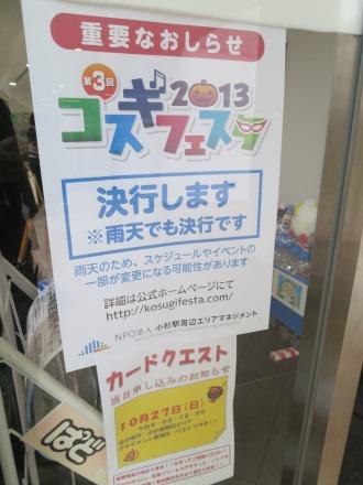 「コスギフェスタ2013」決行のお知らせ