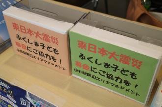 東日本大震災ふくしま子ども寄付金の募金箱