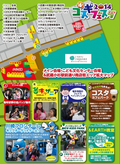 「コスギフェスタ2014」メイン会場拡大マップ