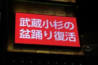 「KOSUGI PLAZA」の小杉ビジョンの告知