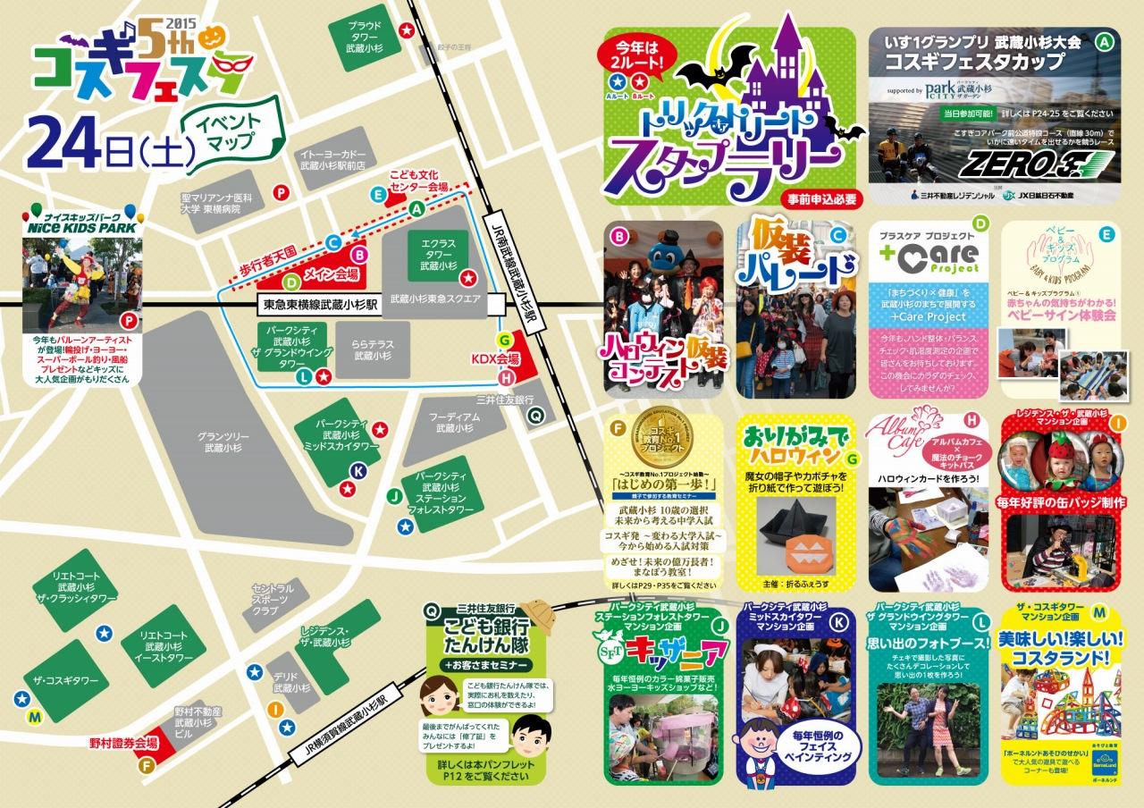 10月24日(土)イベントマップ