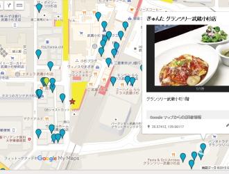 「コスギおいしい街歩きブック」「武蔵小杉カレースタンプラリー」Googleマップ版
