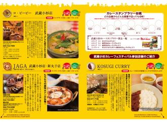 沿線各駅で冊子が配布される東急東横線
