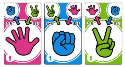 (じゃんけんゲームカード)