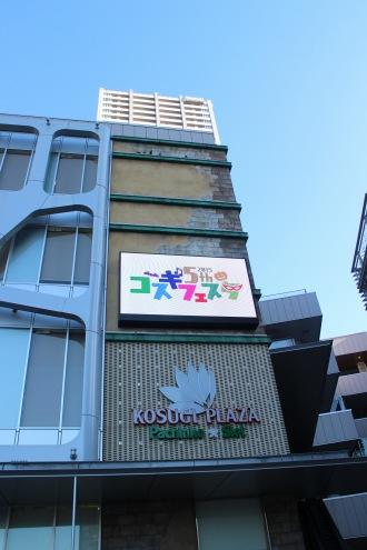 「KOSUGI PLAZA」の「小杉ビジョン」