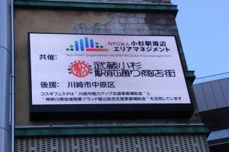 共催:NPO法人小杉駅周辺エリアマネジメント・武蔵小杉駅前通り商店街