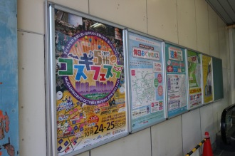 JR武蔵小杉駅の「コスギフェスタ2015」ポスター
