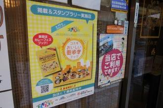 「コスギおいしい街歩きブック」のポスター