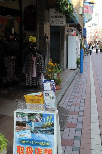 法政通り商店街「アラセ」での「コスギおいしい街歩きブック」配布