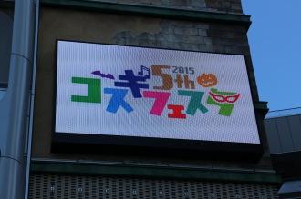 「コスギフェスタ2015」の告知