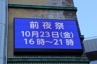 「前夜祭10月23日(金)16時~21時」