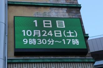 「1日目 10月24日(土)9時30分~17時」