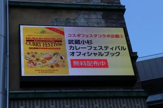 「コスギフェスタコラボ企画②武蔵小杉カレーフェスティバルオフィシャルブック無料配布中」