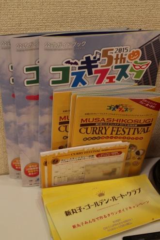 「コスギフェスタ2015」と「武蔵小杉カレーフェスティバル」の公式ガイドブック
