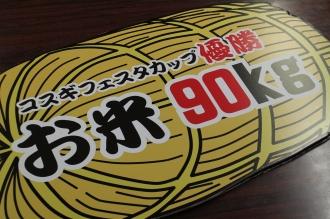 お米90kg(表彰式用ボード)
