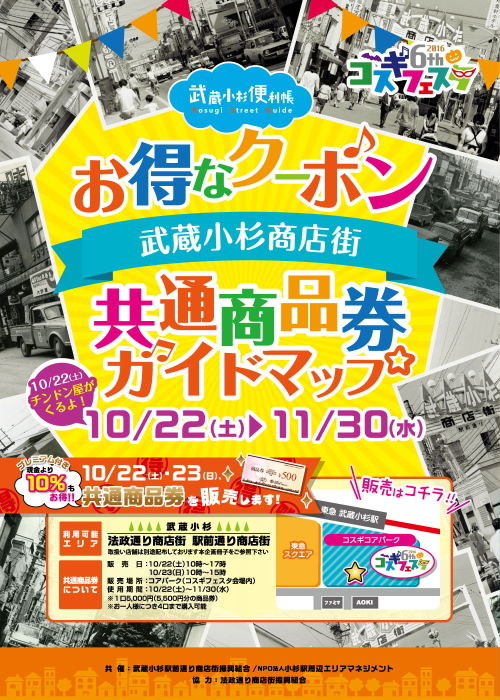 「お得なクーポン 武蔵小杉商店街共通商品券ガイドマップ」