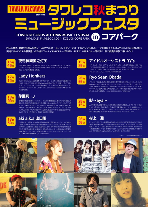 「タワレコ秋まつりミュージックフェスタinコアパーク」