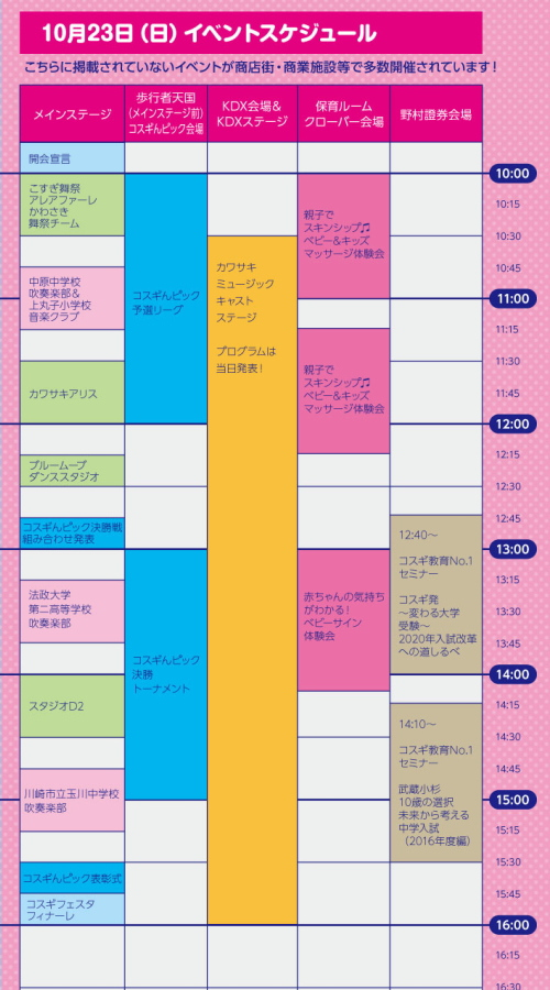 本祭2日目のイベントスケジュール