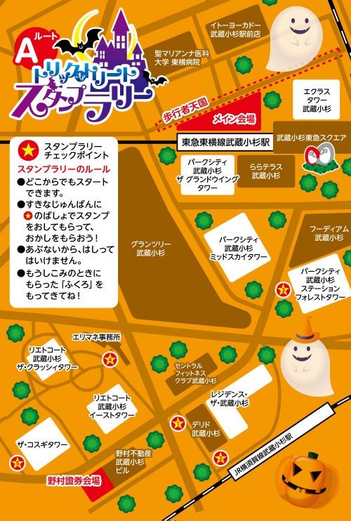 武蔵小杉新駅を中心とした「コースA」