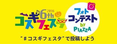 「コスギフェスタ2016フォトコンテスト by PIAZZA」