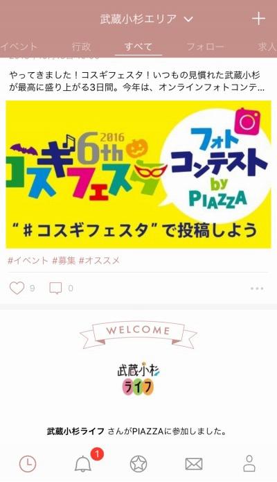 「PIAZZA」の画面(iOSアプリ版)