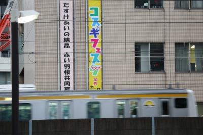 中原区役所の垂れ幕