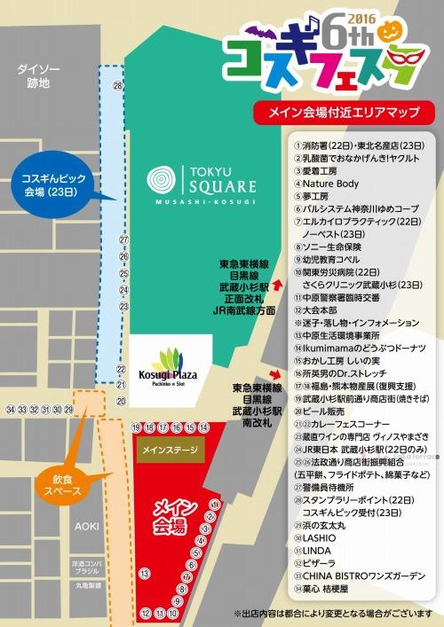 「こすぎコアパーク」の詳細マップ