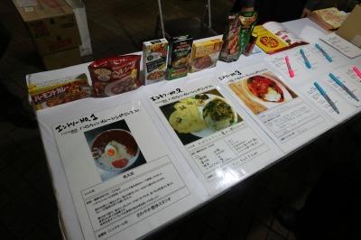 新企画「ハロウィンカレーレシピコンテスト」の投票