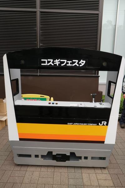 JR東日本の記念撮影スポット