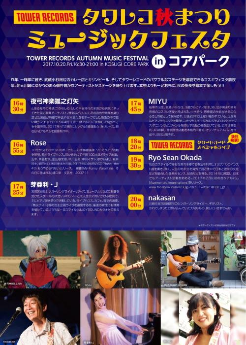 タワレコ秋祭りミュージックフェスタ
