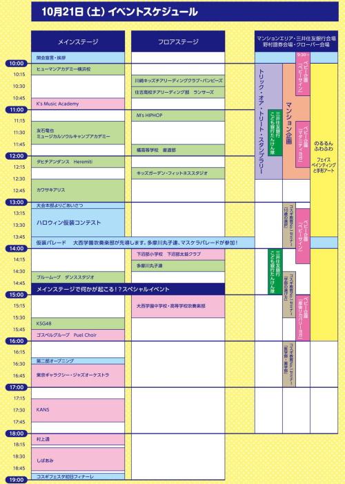 21日イベントスケジュール