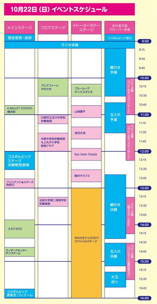22日イベントスケジュール