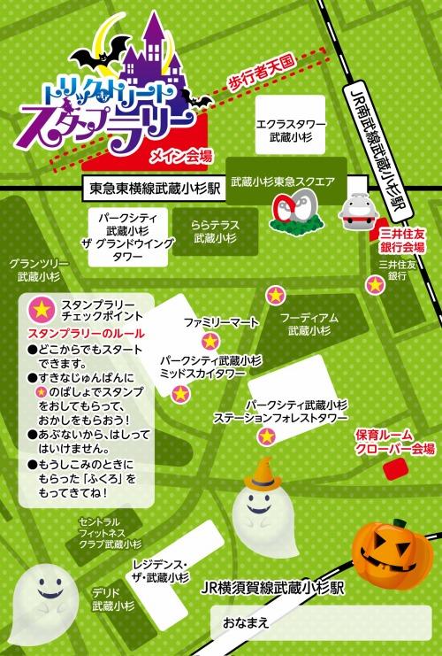武蔵小杉東口周辺を中心とした「Cルート」