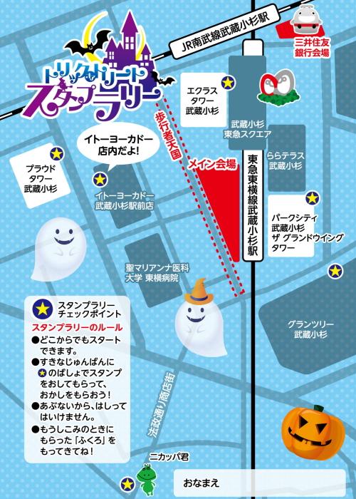東急武蔵小杉駅西側を中心とした「Wルート」