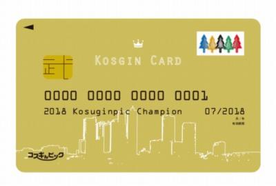 コスギんカード