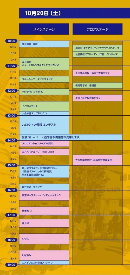 10月20日(土)のプログラム