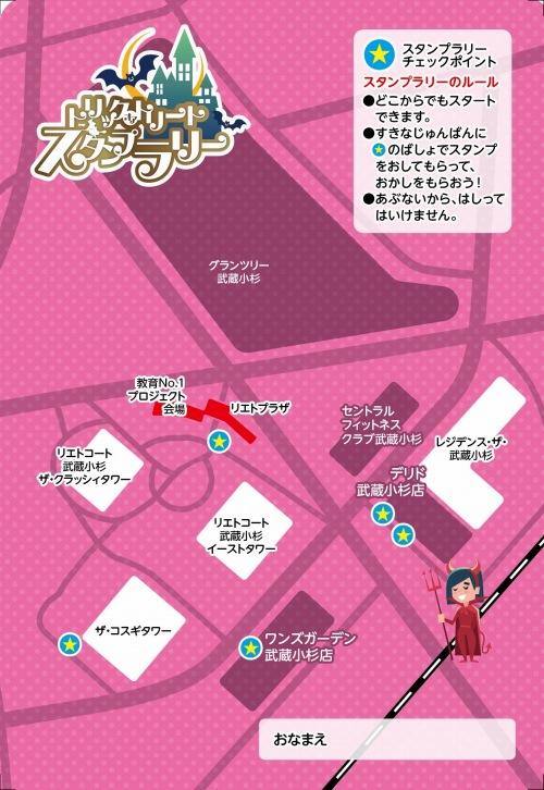 武蔵小杉新駅を中心とした「Sルート」