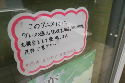 商店街に掲示されていたポスター