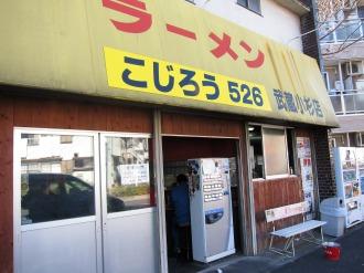 「こじろう 526 武蔵小杉店」