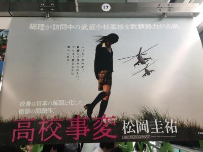 横須賀線の中吊り広告