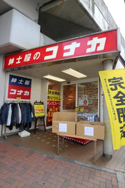 「コナカ武蔵小杉店」の閉店セール