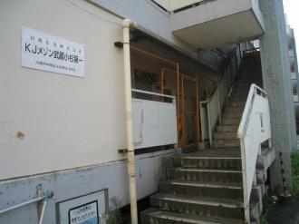 KJメゾン武蔵小杉第一