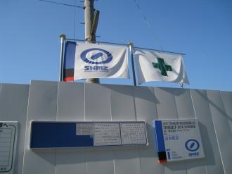 清水建設の看板と旗