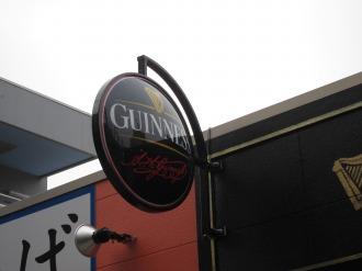 ギネスの看板
